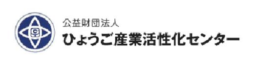企業財団法人ひょうご産業活性化センター